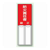 防火責任者 (正 副) 差込式指名標識 150×50 (814-03)