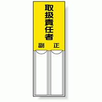 取扱責任者 差込式指名標識 150×50 (814-04)