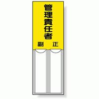 管理責任者 差込式指名標識 150×50 (814-05)
