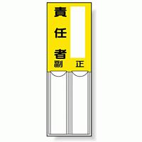 責任者 差込式指名標識 150×50 (814-06)