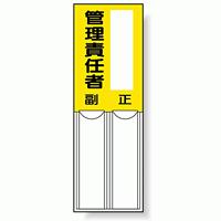 管理責任者・右側空欄 差込式指名標識 150×50 (814-09)