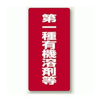 第一種有機溶剤等 エコユニボード 600×300 (814-38)