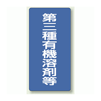 第三種有機溶剤等 エコユニボード 600×300 (814-40)