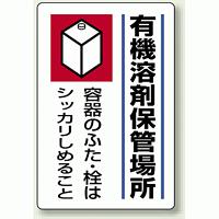 有機溶剤保管場所 エコユニボード 450×300 (814-41)