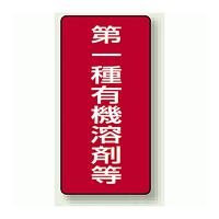第一種有機溶剤等 PP ステッカー 300×150 (5枚1組) (814-45)