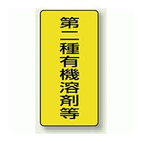 第二種有機溶剤等 PP ステッカー 300×150 (5枚1組) (814-46)