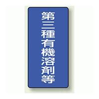 第三種有機溶剤等 PP ステッカー 300×150 (5枚1組) (814-47)
