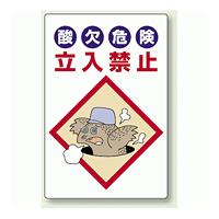酸欠危険 立入禁止 エコユニボード 450×300 (814-55)