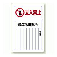 立入禁止 鉄板 (普通山) 450×300 (814-60A)