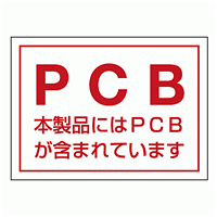 PCB標識ステッカー 80×110 5枚1組 (814-71)