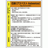 石綿 特定化学物質標識 600×450 (815-05A)