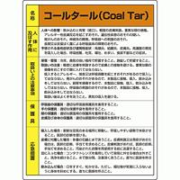 コールタール 特定化学物質標識 600×450 (815-08A)
