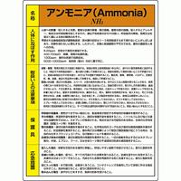 アンモニア 特定化学物質標識 600×450 (815-15A)