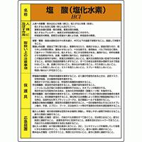 塩酸 特定化学物質標識 600×450 (815-17A)