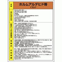 ホルムアルデヒド 特定化学物質標識 600×450 (815-23)