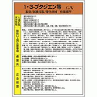 ブタジエン 特定化学物質標識 600×450 (815-24)