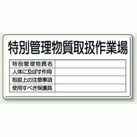 特別管理物質取扱作業場 鉄板 明治山 300×600 (815-35)
