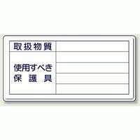 取扱物質 鉄板 明治山 300×600 (815-36)