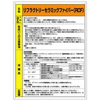リフラクトリーセラミックファイバー(RCF) 特定化学物質標識 600×450 (815-47)