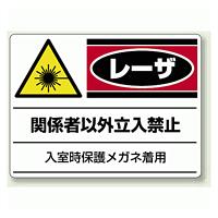 レーザ関係者以外立入禁止 エコユニボード 300×450 (817-02)