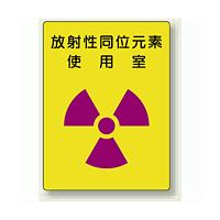 放射性同位元素 エコユニボード 400×300 (817-30)