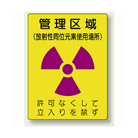 管理区域 (放射性同位元素使用場所) エコユニボード 400×300 (817-44)