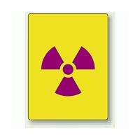 放射能標識 エコユニボード 110×85 5枚1組 (817-49)