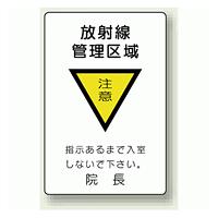 放射線管理区域 エコユニボード 300×200 (817-57)
