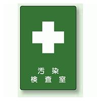 汚染検査室 エコユニボード 300×200 (817-59)