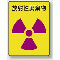 放射性廃棄物 PP ステッカー 200×150 (2枚1組) (817-62)