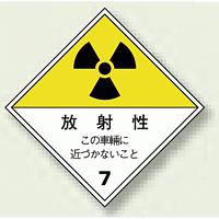 運搬標識 放射性 ゴムマグネット2色刷り 250×250 (817-69)
