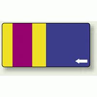 配水管、排気管用ステッカー(青ベース) アルミステッカー 75×150 (10枚1組) (817-80)