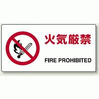 JIS規格安全標識 横長ボード 火気厳禁 (818-01A)