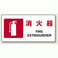 JIS規格安全標識 横長ボード 消火器 (818-02A)