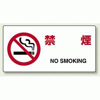 JIS規格安全標識 横長ボード 禁煙 (818-03A)