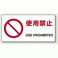 JIS規格安全標識 横長ボード 使用禁止 (818-05A)