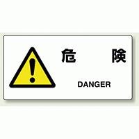 JIS規格安全標識 横長ボード 危険 (818-06A)
