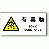 JIS規格安全標識 横長ボード 有毒物 (818-07A)