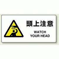 JIS規格安全標識 横長ボード 頭上注意 (818-08A)