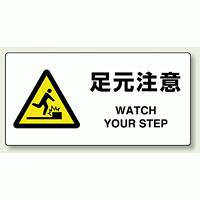 JIS規格安全標識 横長ボード 足元注意 (818-09A)