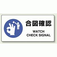 JIS規格安全標識 横長ボード 合図確認 (818-11A)
