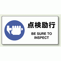 JIS規格安全標識 横長ボード 点検励行 (818-12A)
