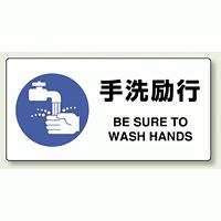 JIS規格安全標識 横長ボード 手洗励行 (818-13A)
