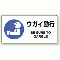 JIS規格安全標識 横長ボード ウガイ励行 (818-14A)