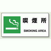 JIS規格安全標識 横長ボード 喫煙所 (818-15A)