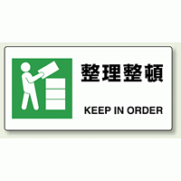 JIS規格安全標識 横長ボード 整理整頓 (818-16A)
