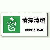 JIS規格安全標識 横長ボード 清掃清潔 (818-17A)