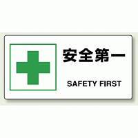 JIS規格安全標識 横長ボード 安全第一 (818-19A)