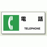 JIS規格安全標識 横長ボード 電話 (818-20A)