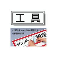 工具 PP ステッカー 132×312 (818-46)